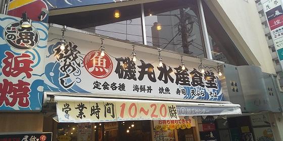 【優待ご飯】SFPホールディングス (3198)の「磯丸水産食堂」で「豪華刺身盛り合わせ定食」を食べてきました♪