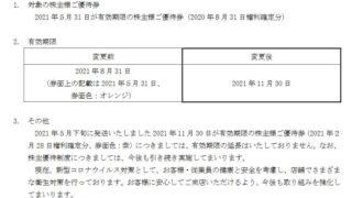【株主優待】SFPホールディングス (3198)の株主優待期限 再延長! 2021年5月31日→2021年11月30日に!