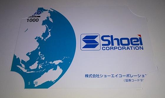 【株主優待】ショーエイコーポレーション (9385)から2021年3月権利のクオカードが到着しました(^^) クオカードはコンビニやデニーズで使えます♪