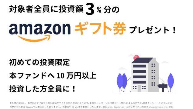 【資産運用】話題の「WARASHIBE」で魅力的なファンドが!?初めての投資で投資額の3%分のAmazonギフトがもらえます!!7/16 19:00~から応募開始!