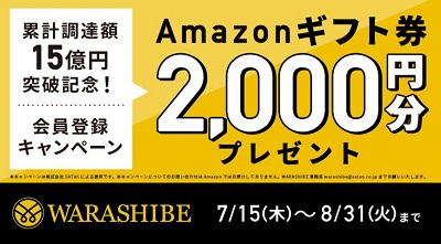WARASHIBE(ワラシベ) amazonギフト キャンペーン