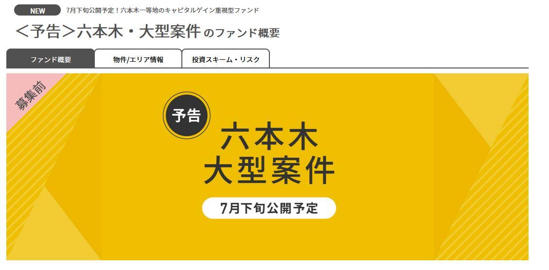 【資産運用】話題の「WARASHIBE」で「六本木一等地のキャピタルゲイン重視型ファンド」が7月下旬公開予定!