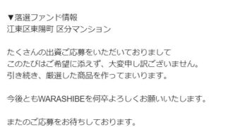 【資産運用】「WARASHIBE」の江東区東陽町 区分マンション ファンド[【インカムゲイン重視型】インカムゲイン4.5%] の抽選結果が出ました!!