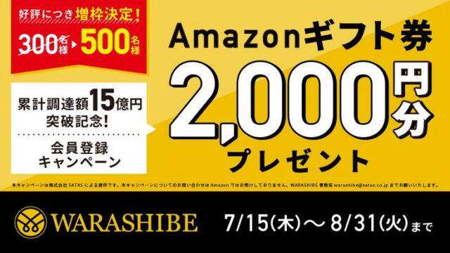 WARASHIBE ワラシベ Amazonギフト