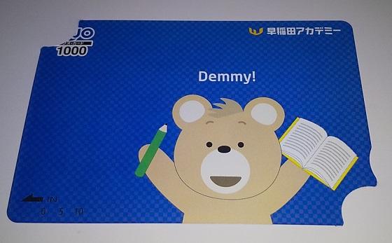 【株主優待】早稲田アカデミー (4718)から2021年3月権利のクオカードが到着!コンビニ、マツキヨ、デニーズなどで使えます!