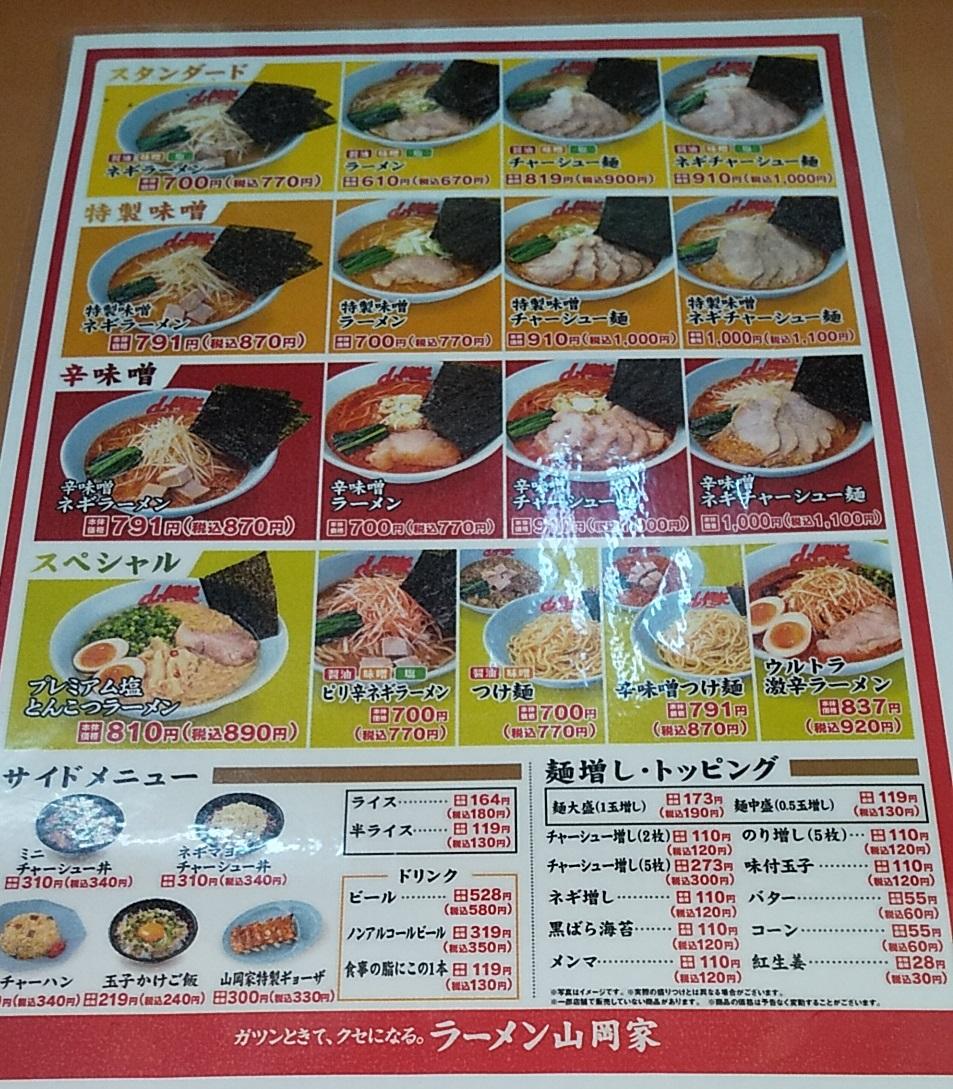 【優待ご飯】丸千代山岡家 (3399)の「ラーメン山岡家」で「期間限定メニュー 旨辛スタミナつけ麺+餃子セット」を食べてきました♪