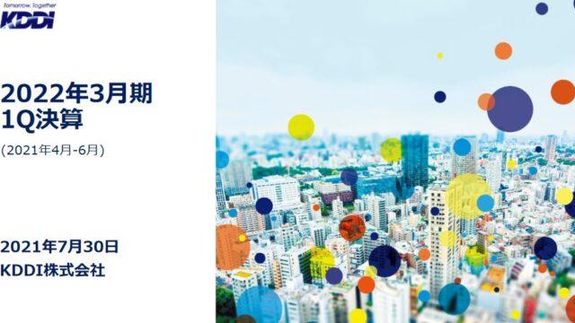 【決算】KDDI (9433)2022年3月期 第1四半期決算!通信料金値下げ影響をライフデザイン、ビジネスセグメントでカバー!問題なし!