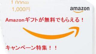 【お小遣い稼ぎ】無料(タダ)でAmazonギフト(8,000円分)がゲットできるキャンペーンまとめ!!2021年度版 最新!