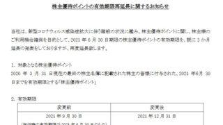 【株主優待】アトム (7412)の株主優待ポイントの有効期限延長! 2021年6月30日→2021年12月31日へ! 優待ポイントはステーキ宮、かっぱ寿司などで使えます!