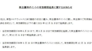【株主優待】コロワイド (7616)の株主優待ポイントの有効期限延長!2021年6月30日、2021年9月30日→2021年12月31日へ! 北海道、ステーキ宮、かっぱ寿司などで使えます!