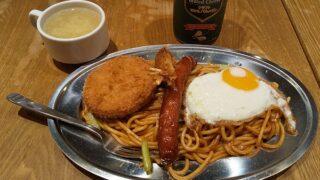 【優待ご飯】DDホールディングス (3073)の「焼きスパゲティ ストライク!」で「ナポリタン(レギュラー) + ホームラン盛り」を食べてきました♪