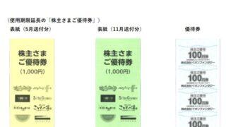 【株主優待】イオンファンタジー (4343)の優待券有効期限 再延長!2021年5月31日→2021年11月30日へ!優待券は、モーリーファンタジーやOYUGIWAなどで使える!