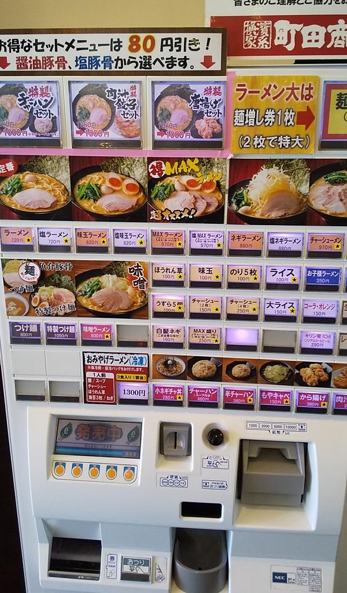 【優待ご飯】ギフト (9279)の「町田商店」で「特製チャーハンセット」を食べてきました♪