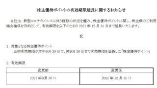 【株主優待】カッパ・クリエイト (7421)の優待期限再延長!2021年6月30日→2021年12月31日へ! 優待ポイントはかっぱ寿司やステーキ宮などで使えます!