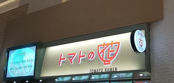 【優待ご飯】松屋フーズホールディングス (9887)の「トマトの花」で「モッツァレラチーズの無添加スープトマト麺セット(リゾット用ライス、カルピス)」を食べてきました♪