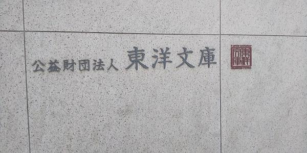 【優待利用】三菱商事 (8058)の2021年3月権利 隠れ優待「東洋文庫ミュージアムの無料ご招待券」を使ってきました!