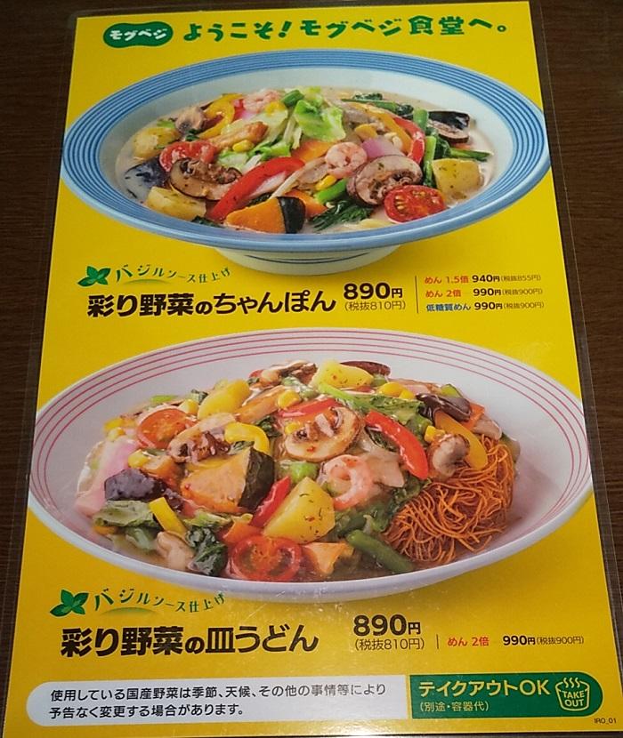 【優待ご飯】リンガーハット (8200)の「長崎ちゃんぽんリンガーハット」で「彩り野菜皿うどん」を食べてきました♪