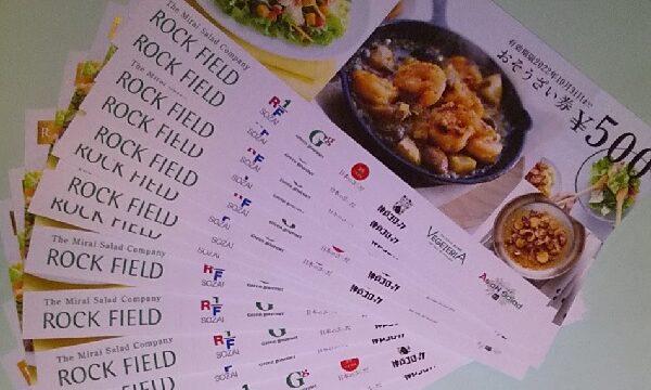 【株主優待】ロック・フィールド (2910)の2021年4月権利の優待券が到着! RF1、神戸コロッケ、グリーングルメなどで使えます!