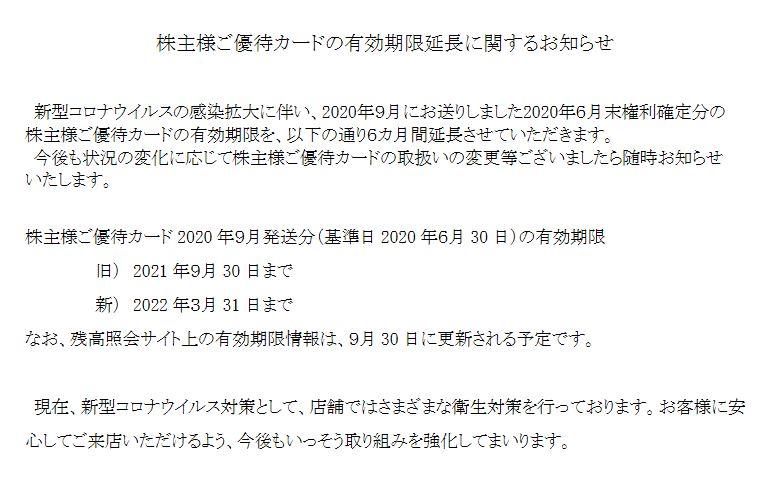 【株主優待】すかいらーくHD(3197)の優待期限が延長! 2021年9月30日→2022年3月31日に変更!優待カードはガスト、ジョナサンなどで使えます!
