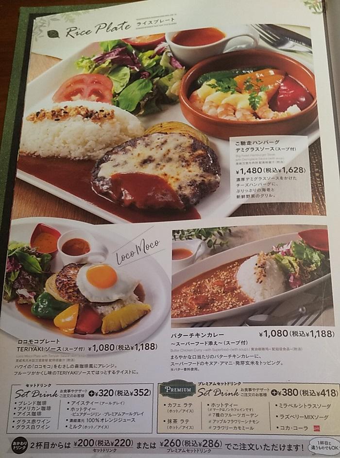 【優待ご飯】すかいらーくHD(3197)の「むさしの森珈琲」で「バターチキンカレー」を食べてきました♪