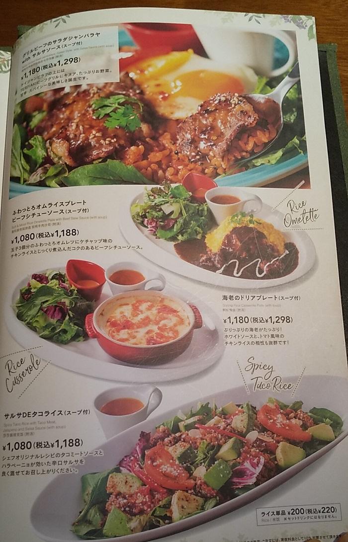 【優待ご飯】すかいらーくHD(3197)の「むさしの森珈琲」で「ロコモコプレート TERIYAKIソース(スープ付)」を食べてきました♪