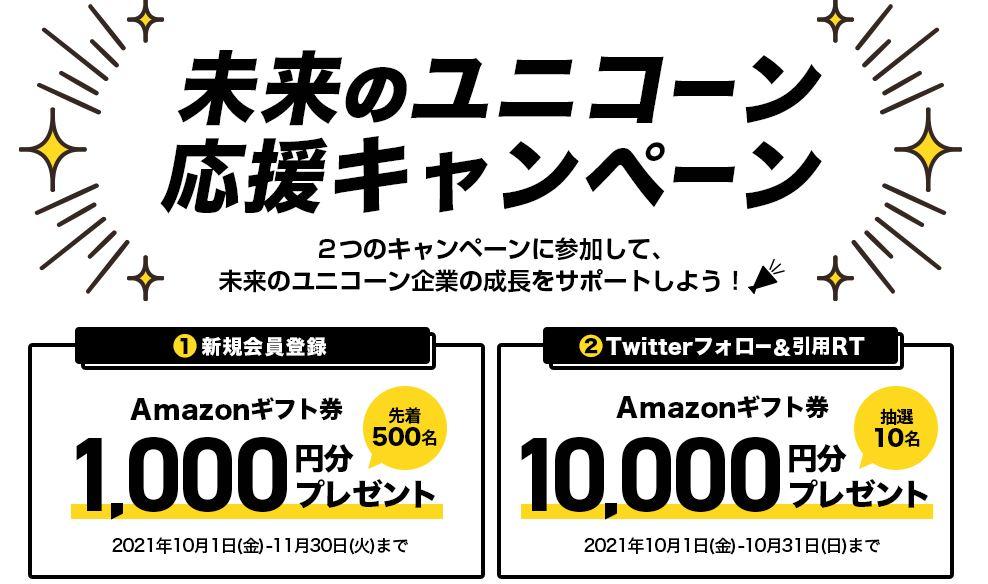 ユニコーン 無料登録でAmazonギフト1,000円!先着500名様!2021年10月末まで!