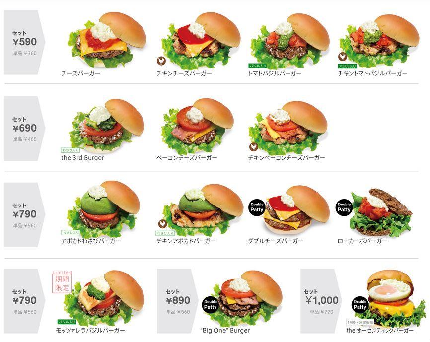 【優待ご飯】ユナイテッド&コレクティブ (3557)の「the_3rd_burger(ザ サード バーガー)」で「Big One Burgerセット(ポテト、レモネードソーダ)」を食べてきました♪
