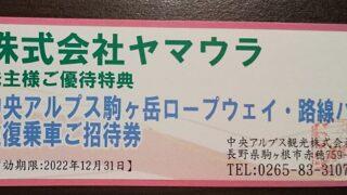 【株主優待】ヤマウラ (1780)から2021年3月権利の3,000円相当地場商品カタログで選択した「中央アルプス駒ケ岳ロープウェイ・路線バス往復チケット」が到着しました!
