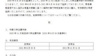 【株主優待】ヨシックス (3221)の優待期限延長!2021年6月30日→2021年12月31日へ!