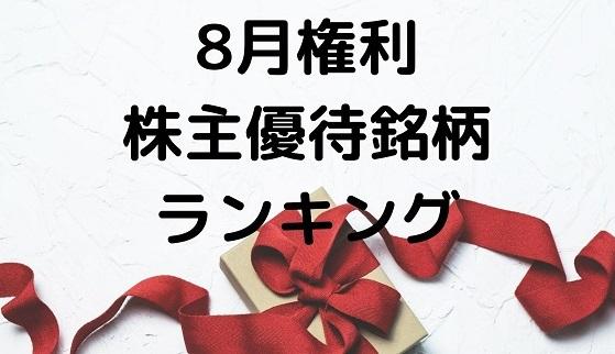 【株主優待】2021年度版 8月権利の株主優待 おすすめランキング