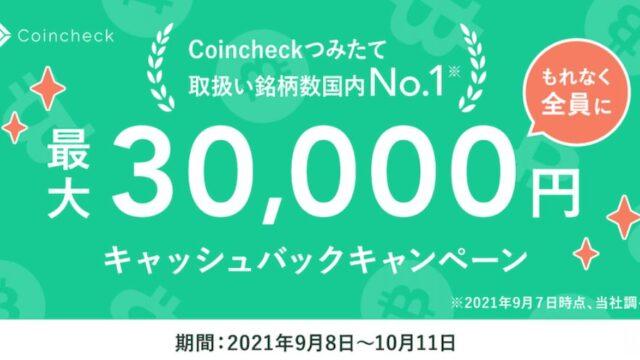 【仮想通貨】コインチェックで最大30,000円のキャッシュバックキャンペーン!10月11日まで!