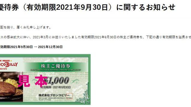 【株主優待】ブロンコビリー (3091)の優待期限 延長!2021年9月30日 → 2021年12月30日に!