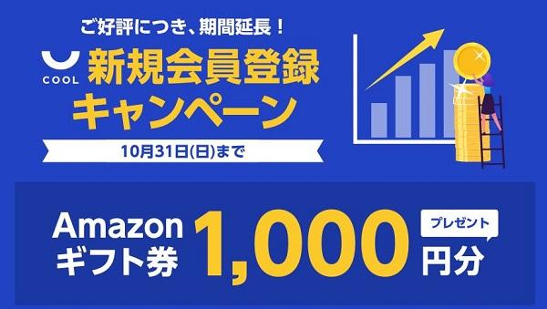 OOLでAmazonギフト券1,000円分 プレゼントキャンペーン実施中!10末まで!