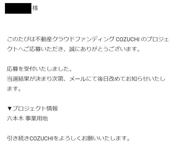 【資産運用】話題の「COZUCHI(コズチ)」!「六本木の【キャピタルゲイン重視型】インカムゲイン2.5%+キャピタルゲイン17.5% 」に応募してみました!!