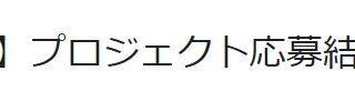 【資産運用】「COZUCHI(コズチ)」の「六本木の【キャピタルゲイン重視型】インカムゲイン2.5%+キャピタルゲイン17.5% 」に応募!抽選結果が出ました!!