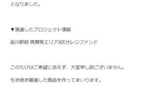 【資産運用】話題の「COZUCHI(コズチ)」の品川駅前 再開発エリア3区分レジファンド インカムゲイン3% +キャピタルゲイン7%の計10%!の抽選結果が出ました!