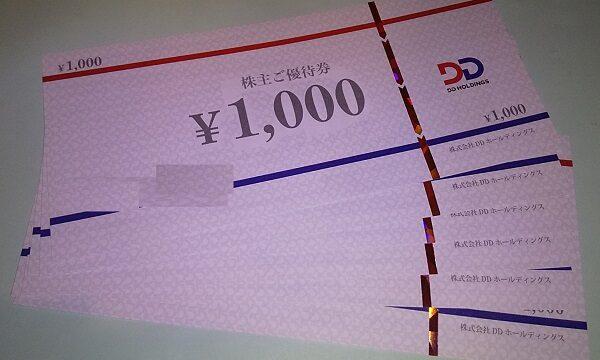 【株主優待】DDホールディングス (3073)の2021年2月権利の優待食事券が到着しました! バグース、アロハテーブル、九州熱中屋などで使えます!
