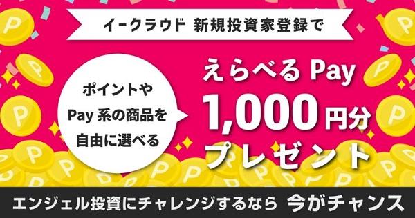 イークラウド えらべるPay 1000円 キャンペーン