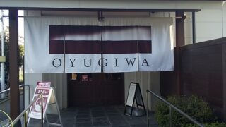 【株主利用】イオンファンタジー (4343)の「OYUGIWA」でお風呂入ってきました♪
