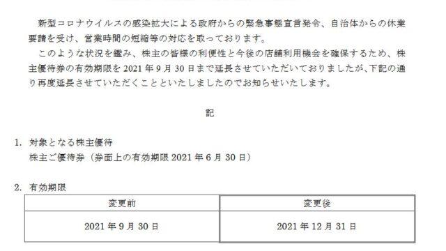 【株主優待】フライングガーデン (3317)の株主優待有効期限 再延長! 2021年6月30日→2021年12月31日へ!テイクアウトのお弁当にも利用可!