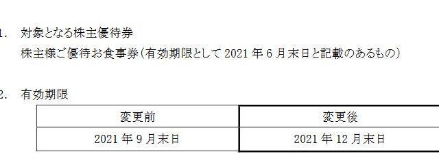 【株主優待】フジオフードグループ本社(2752)の優待食事券 期限 再延長!2021年6月30日→2021年12月31日に! まいどおおきに食堂、串家物語などで使えます!