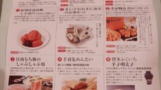 【株主優待】フジオフードグループ本社(2752)から2021年6月権利の優待カタログが到着しました!食事券や串セット、魚など選べます!