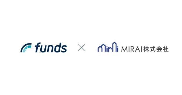 【資産運用】「Funds(ファンズ)」がブロードマインド(東証マザーズ上場)グループ子会社MIRAIの優待付きファンドを公開!!