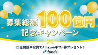Funds Amazonギフト プレゼントキャンペーン