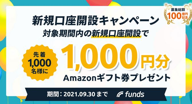 funds Amazonギフト キャンペーン お得