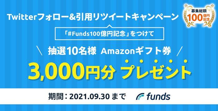 【資産運用】「Funds(ファンズ)」で募集総額100億円記念キャンペーン実施中!無料会員登録、投資額、リツイート、LINE友達登録等でAmazonギフトプレゼント!