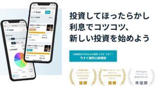 【資産運用】「Funds(ファンズ)」!募集総額100億円記念キャンペーン実施中!!Amazonギフトがもらえるチャンス!!