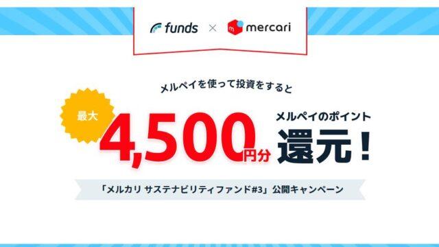 【資産運用】「Funds(ファンズ)」でメルカリ サステナビリティファンド#3募集間近!最大4,500円分のメルペイポイント還元!