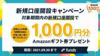 【資産運用】「Funds(ファンズ)」の新規口座開設キャンペーンでもらえるAmazonギフトが先着上限なくなりました!9/30まで!