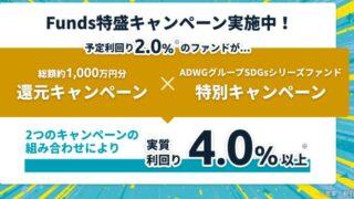 【資産運用】「Funds(ファンズ)」が【実質利回り4.0%以上】特盛キャンペーンのお知らせ!!